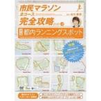 市民マラソン 全コース完全攻略DVD Vol.3 番外編 都内ランニン...