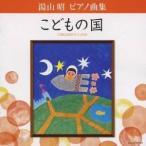 堀江真理子/湯山昭 ピアノ曲集 こどもの国 【CD】
