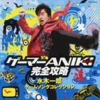 水木一郎/ゲーマーANIKI完全攻略 水木一郎 ゲームソングコレクション 【CD】