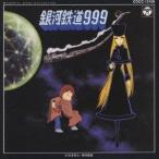 (アニメーション)/銀河鉄道999 【CD】