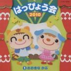 (����)��2010 �ϤäԤ礦�� 1 �������� ���� ��CD��