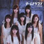 チームドラゴン from AKB48/心の羽根 (初回限定) 【CD+DVD】