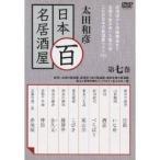 太田和彦 日本百名居酒屋 第七巻 【DVD】