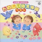 (オムニバス)/幼稚園・保育所向 たのしい幼児体操ベスト 【CD】