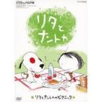 リタとナントカ リタとナントカのピクニック 【DVD】