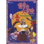 悟空の大冒険 Complete BOX(期間限定) 【DVD】