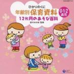 (キッズ)/年齢別保育資料 12か月のあそび百科 【CD】