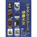 ジャズ マスターズ映像大全  DVD