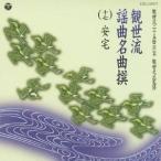 (伝統音楽)/観世流謡曲名曲撰(十七) 安宅 【CD】