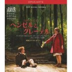 フンパーディンク:ヘンゼルとグレーテル 英国ロイヤル・オペラ 【Blu-ray】