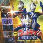 (キッズ)/最新ウルトラマン主題歌ベスト ウルトラマン列伝 スペシャルCD 【CD】