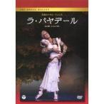 英国ロイヤル・バレエ団 ラ・バヤデール (全3幕・マカロワ版) 【DVD】