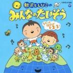 新沢としひこ/新沢としひこのみんなのたいそう うたってはずんで1・2・3! 【CD】
