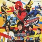 (キッズ)/特命戦隊ゴーバスターズ オリジナルアルバム サウンドミッション 2 ソングコレクション 【CD】