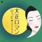 (V.A.)/大正ロマンのうた 3 (外国曲・学生歌・民謡) 【CD】