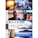 日本人イヌイット 北極圏に生きる 1年の記録 【DVD】