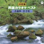 (カラオケ)/決定盤 民謡カラオケ ベスト 青森県 岩手県 【CD】