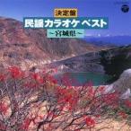 (カラオケ)/決定盤 民謡カラオケ ベスト 宮城県 【CD】