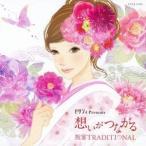 (ヒーリング)/ゼクシィ Presents 想いがつながる 祝宴TRADITIONAL 【CD】