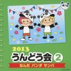 (教材)/2013 うんどう会 2 なんだ パンダ サンバ 【CD】