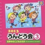 (����)��2013 ����ɤ��� 3 ������Τ��ɤ⤿������All the Children of the World�� ��CD��