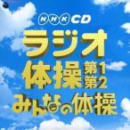 (教材)/実用ベスト ラジオ体操 第1・第2/みんなの体操 【CD】