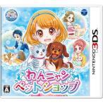 ショッピング3ds 3DS わんニャンペットショップ