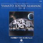 (アニメーション)/ETERNAL EDITION YAMATO SOUND ALMANAC 1981-III 宇宙戦艦ヤマトIII BGM集 Part2 【CD】