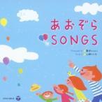 �����Ȥ��Ҥ� ����Ȼҡ��������� SONGS ��CD��