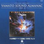 (アニメーション)/ETERNAL EDITION YAMATO SOUND ALMANAC 1983-II 宇宙戦艦ヤマト完結編 音楽集 Part2 【CD】