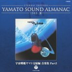 (アニメーション)/ETERNAL EDITION YAMATO SOUND ALMANAC 1983-III 宇宙戦艦ヤマト完結編 音楽集 Part3 【CD】