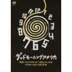 グッドモーニングアメリカ/「未来へのスパイラルツアー2013」ファイナル@渋谷O-EAST 2013.10.05 【DVD】