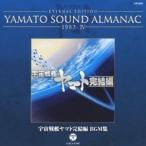 (アニメーション)/ETERNAL EDITION YAMATO SOUND ALMANAC 1983-IV 宇宙戦艦ヤマト完結編 BGM集 【CD】