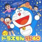 (キッズ)/ツイン ドラえもん ソングベスト40 【CD】
