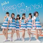 palet/Keep on Lovin' You《Type-A》 【CD+DVD】