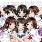 palet/Keep on Lovin' You《Type-B》 【CD】