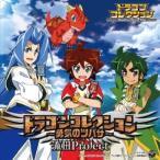 流田Project/TVアニメ ドラゴンコレクション主題歌 ドラゴンコレクション〜勇気のツバサ〜 【CD】
