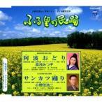 湯浅みつ子/小野田浩二/阿波おどり/サンカツ踊り 【CD】