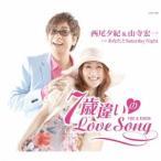 西尾夕紀&山寺宏一/7歳違いのLove Song 【CD】