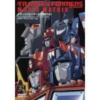 トランスフォーマー主題歌DVD トランスフォーマー・ミュージックマトリクス 30TH アニバーサリーVer. 【DVD】