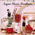 Super Music Brothers/イチゴ牛乳 【CD】