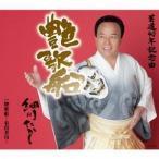 細川たかし/艶歌船 【CD】