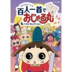 おじゃる丸 百人一首でおじゃる丸&ベストセレクション 【DVD】