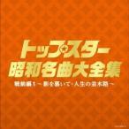 決定盤 トップスター昭和名曲大全集 戦前編1 影を慕いて 人生の並木路