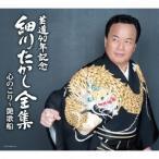 細川たかし/芸道40年記念 細川たかし全集 心のこり〜艶歌船 【CD】