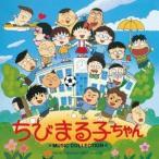 中村暢之/ちびまる子ちゃん ミュージックコレクション (初回限定) 【CD】