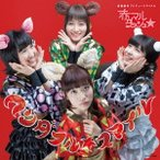 赤マルダッシュ☆/ワンダフル☆スマイル《赤盤》 【CD】