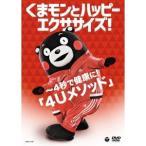 くまモンとハッピーエクササイズ! 〜4秒で健康に!「4Uメソッド」 【DVD】