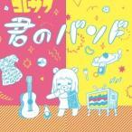 コレサワ/君のバンド 【CD】