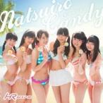 HR/夏色キャンディ《TYPE-D》 【CD】